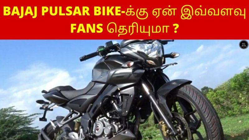 2020 Bajaj pulsar Bike-க்கு ஏன் இவ்வளவு Fans தெரியுமா ?