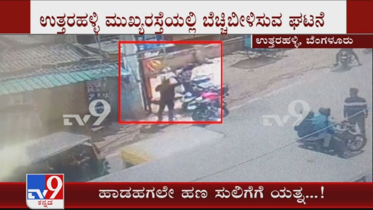 Daylight Dacoity: Bike-Borne Miscreants Rob Man In Bengaluru