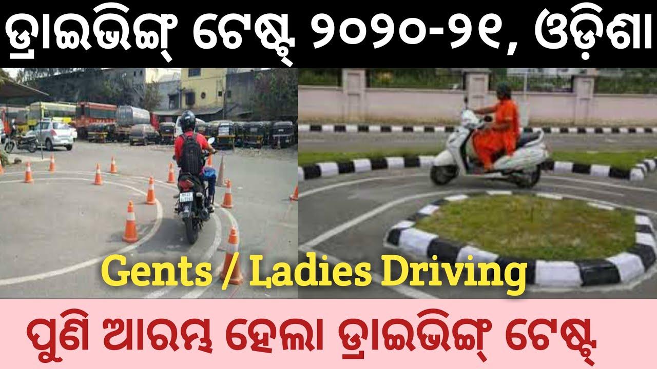 DL Test in Odisha 2020 // Bike Driving Test in Odisha // Bike Driving Licence test // RTO Odisha