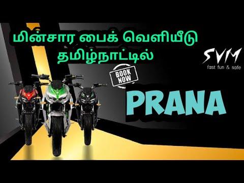 Prana Electric Bike Launch in Tamil Nadu , India
