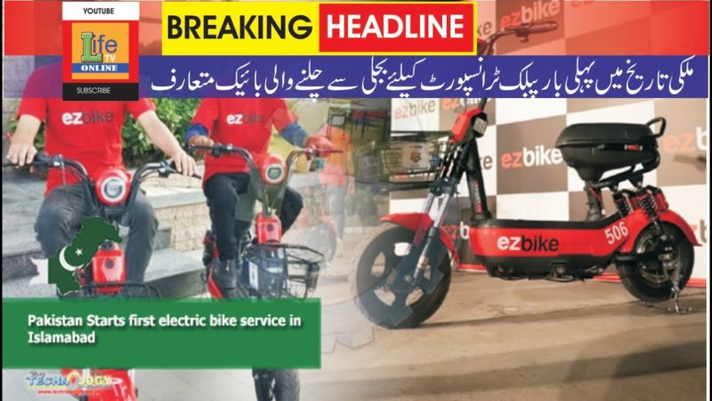 EZ Bikes || First Time in Pakistan's History Electric Bikes Introduced | Life TV Online
