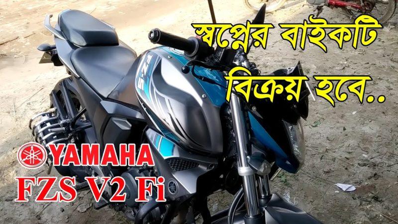 YAMAHA FZS V2 Fi Second Hand Bike 🏍 ইয়ামাহা বাইক খুজছেন যারা 🏍  Sobuz bd vlog