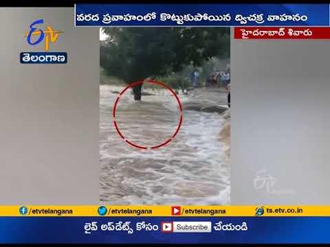 Bike Skids in Floods | Munaganoor | Ranga Reddy Dist