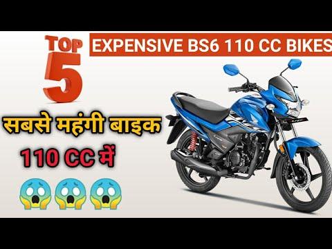 Top 5 Expensive BS6 Bikes in 110 cc Segment | Price?