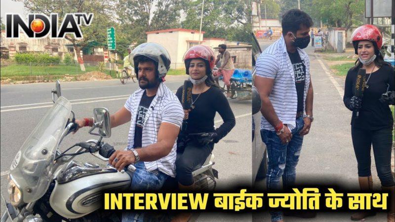 पहली बार Bike Wali Jyoti के साथ India TV पर बाईक चलाते हुए #Khesari Lal Yadav का Interview – 2020