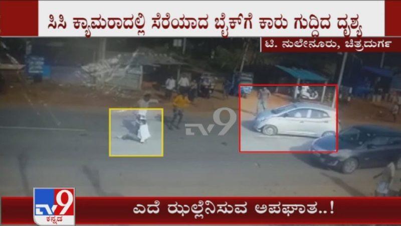 Car and Bike accident caught on CCTV at Chitradurga, No human loss