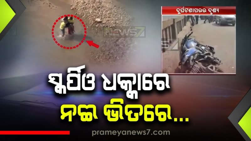 2 Injured In Bike And Scorpio Collision Over Bridge In Dhenkanal