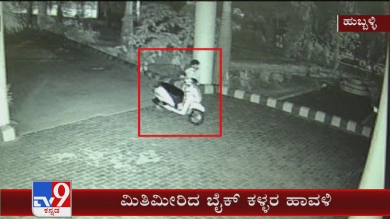 Hubli: Overnight Bike Theft Incidents Increase In The Town
