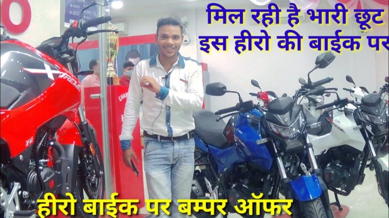 Hero xtreme 160r bs6 | offer | price | review | New offer hero bs6 bike |xtreme 160r bs6 offer price