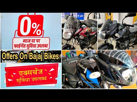 2020 Festival Offers On Bajaj Bikes  || Discount || Down Payment || Exchange Offer