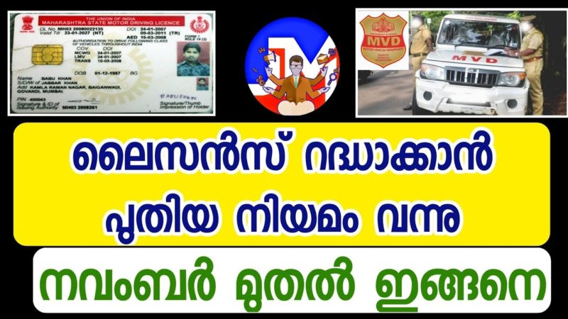 New Traffic Rule|Motor bike|New Rule|Motor vehicle department|