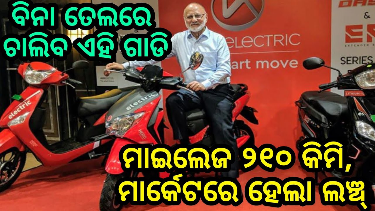 Hero Motors Launches New electric bike that can run up to 210 kilometers with a single charge