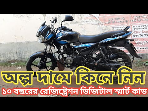 এতো কমে।Discover 100cc Second bike price in Bangladesh 2020।Alamin vlogs
