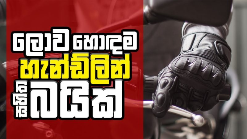 ලොව හොඳම හැන්ඩ්ලින් සහිත බයික් | Best Handling Motorcycles Ever Made | Biker.lk