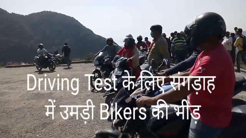 Driving Test के लिए संगड़ाह में उमड़ी Bikers की भीड़
