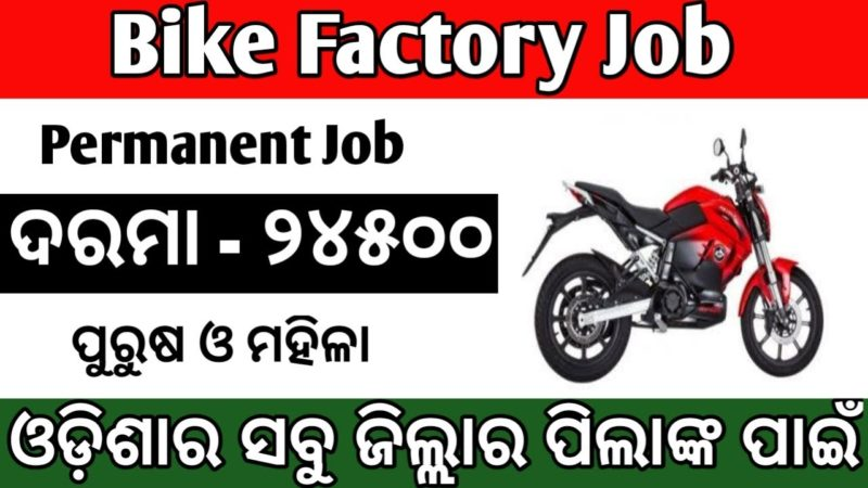 Bike factory job 2020 । odisha private job 2020 । permanent fresher job । kk job news