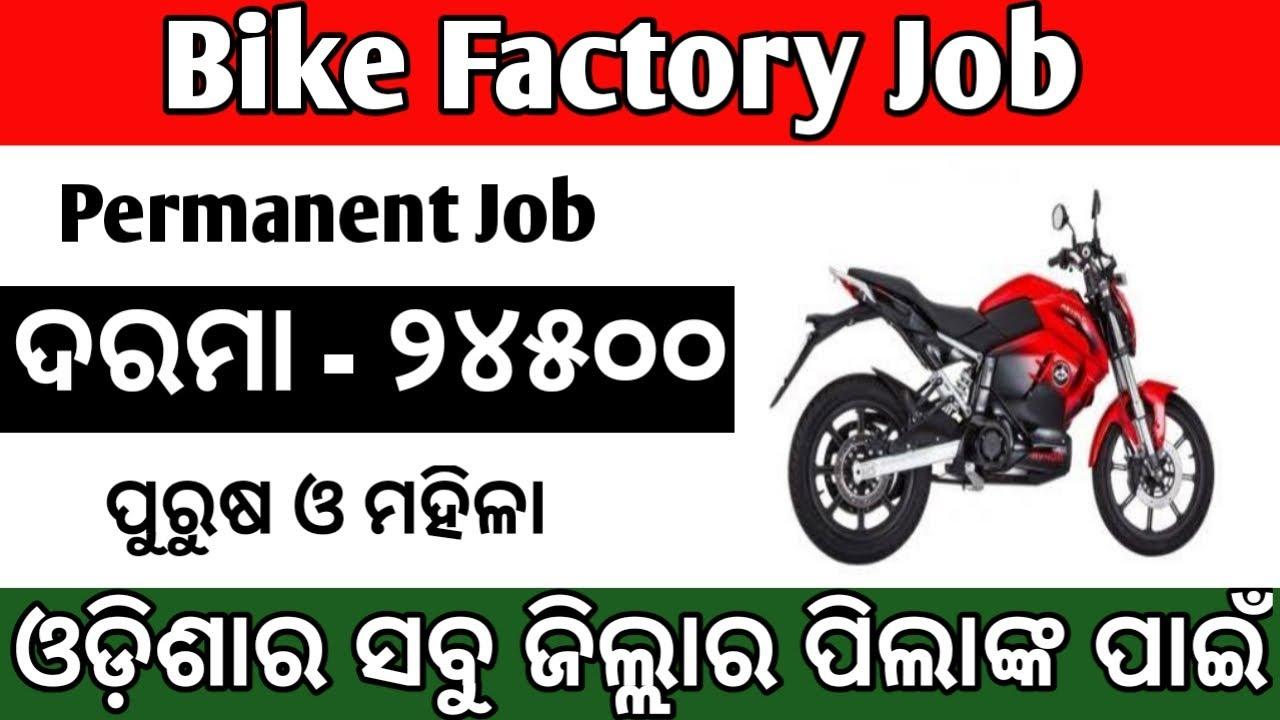 Bike factory job 2020 । odisha private job 2020 । permanent fresher job । kk job news