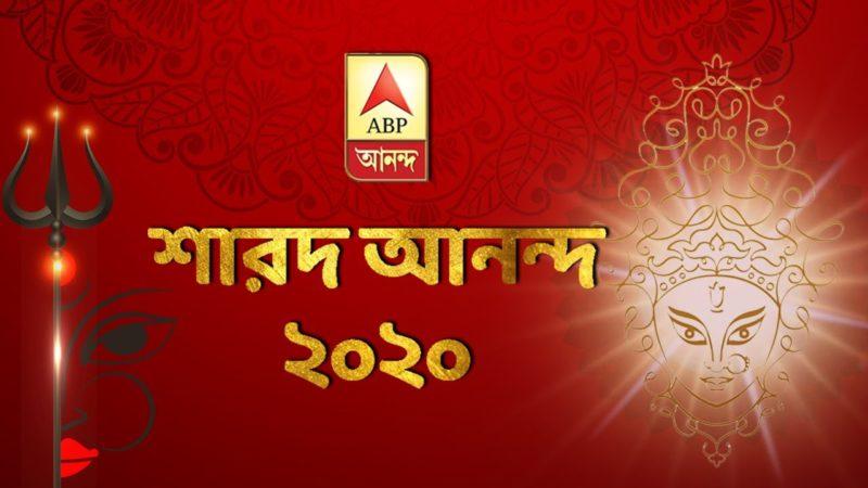 ABP Ananda News Live | Durga Puja 2020| দিনের সেরা খবর সরাসরি | Live Bangla News 24X7
