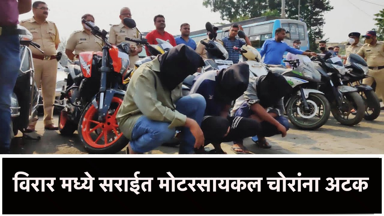 3 held with 15 stolen bikes worth Rs 24.75 lakh in Virar