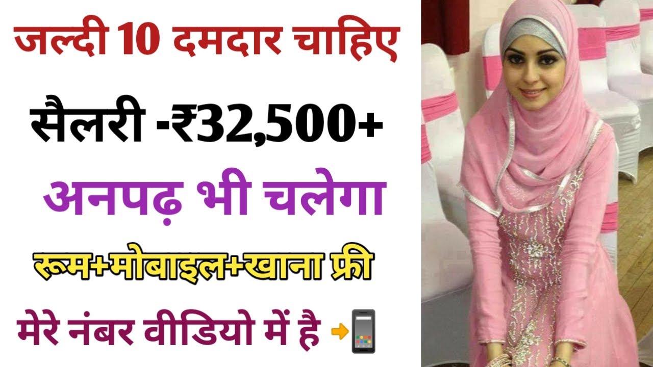 Food Delivery Executives Biker Boys And Man Private Naukri Samachar || Salary – ₹325000+ || Jobs