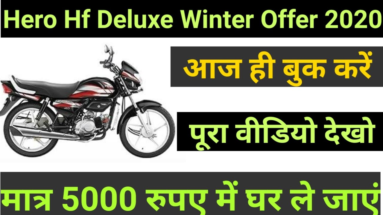 Hero Hf Deluxe Winter Season Offer 2020 bike just 5000 rupees