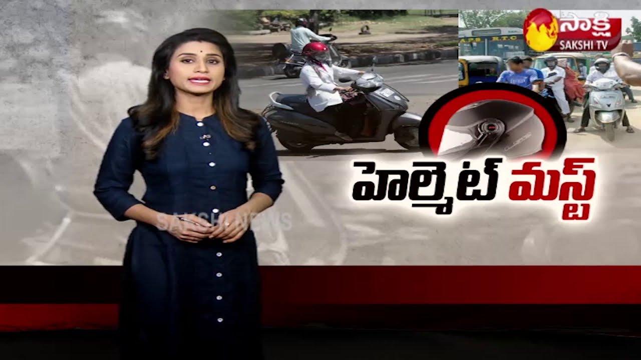 హెల్మెట్ లేకుండా వాహనం నడిపితే 3 నెలల లైసెన్స్ రద్దు   Helmet Must for Bike Riders   Sakshi TV