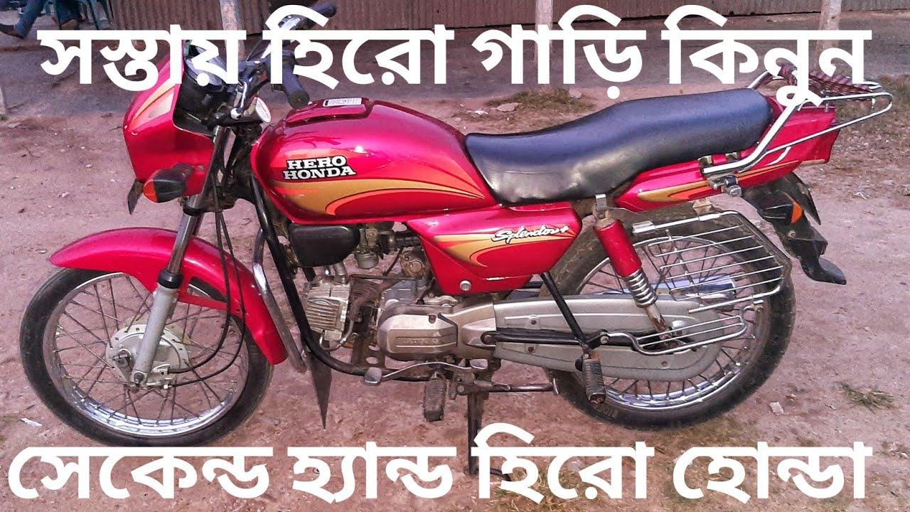 Hero Splendor second hand Honda bike sale at low price ||Shameem vlog
