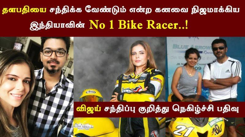 Alisha Abdullah about Meeting With Thalapathy Vijay     Bike Racer     Master Fan Girl