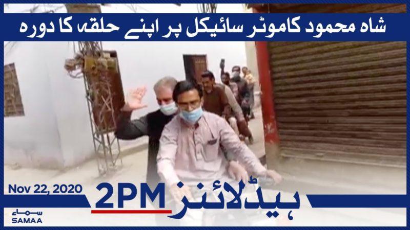 Samaa Headlines 2pm | Shah Mehmood visit to his constituency on bike | SAMAA TV
