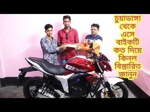চুয়াডাঙ্গা থেকে এসে Suzuki Gixxer Bike টি কত দিয়ে কিনল বিস্তারিত জানুন   JESTER MH SUMON