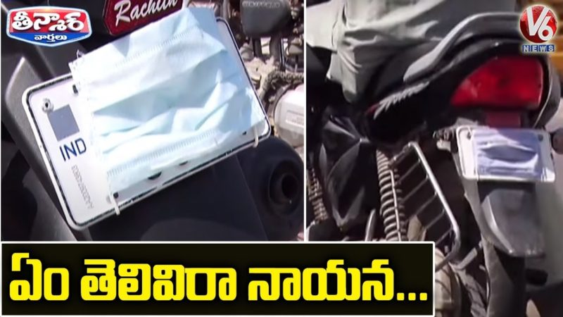 Man Covers His Bike Number Plate With Mask   V6 Teenmaar News