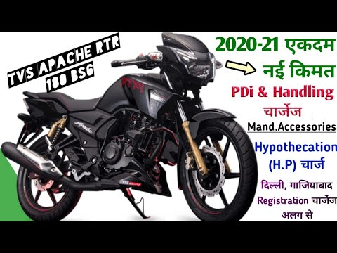 TVS Apache RTR 180 Bs6 Price, Tvs Apache RTR 180cc Bike Price, Onroad Price, Hidden Charges, 2020-21