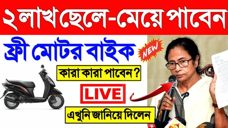[Free Bike Scheme] west bengal new scheme 2020 | west bengal prokolpo 2020