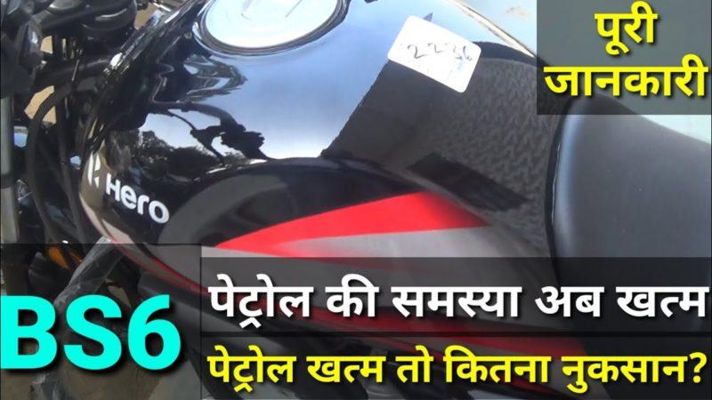 BS6 bike में पेट्रोल खत्म तो कितना नुकसान होगा | Don't buy BS6 Bike before watch this video