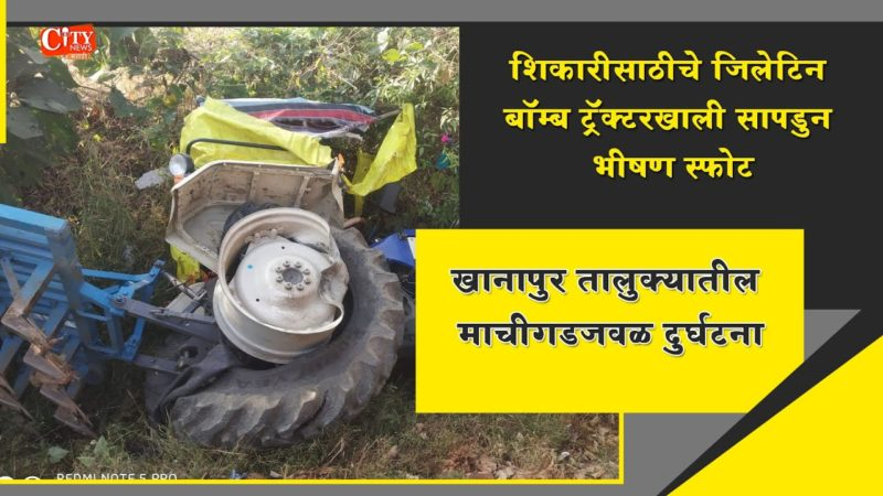 Accident At Nandgad Between Tractor & Bike Due to Gallatin Blast Youth Lost Life
