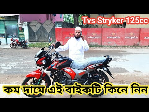 Tvs Stryker 125cc Red Black Second hand used bike price in Bangladesh 2020।Alamin Vlogs