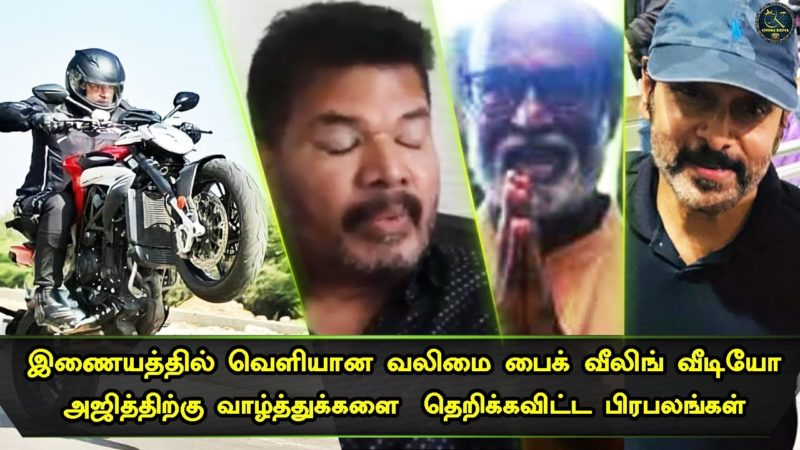 Valimai Movie Ajith Bike Wheeling Scene Leaked Celebrities Response | Shankar | Rajini | Vikram