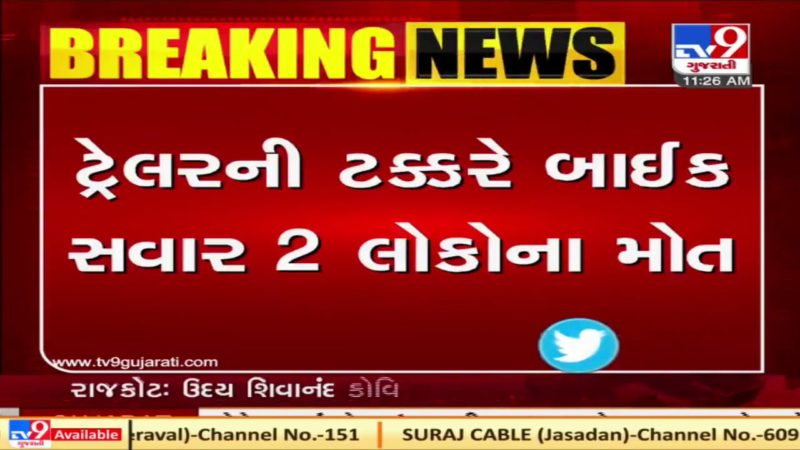 Mehsana : 2 killed in collision between trailer and bike | Tv9News