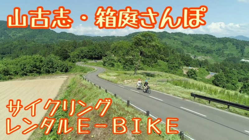 【レンタルE-BIKEサイクリング】 山古志・箱庭TRIP 【新潟・長岡】