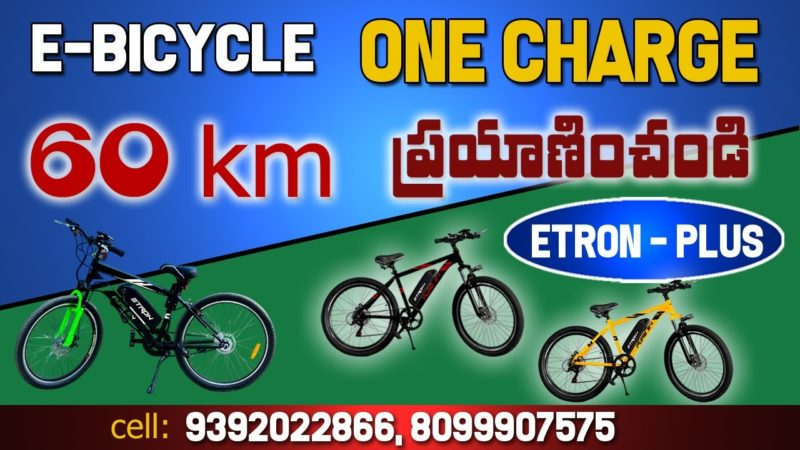 Rahul Electric Bicycle ETRON-PLUS One Charge 60 Km || e-bikes || YoursTV