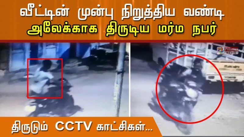 வீட்டின் முன்பு நிறுத்திய BIKE.. அலேக்காக திருடிய மர்ம நபர் CCTV காட்சி…