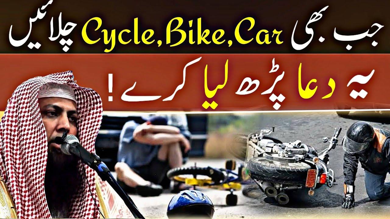 Jab Bhi Cycle,Bike Ya Car Chalaye Ye Dua Padh Liya Kare | Qari Sohaib Ahmed Meer Muhammadi