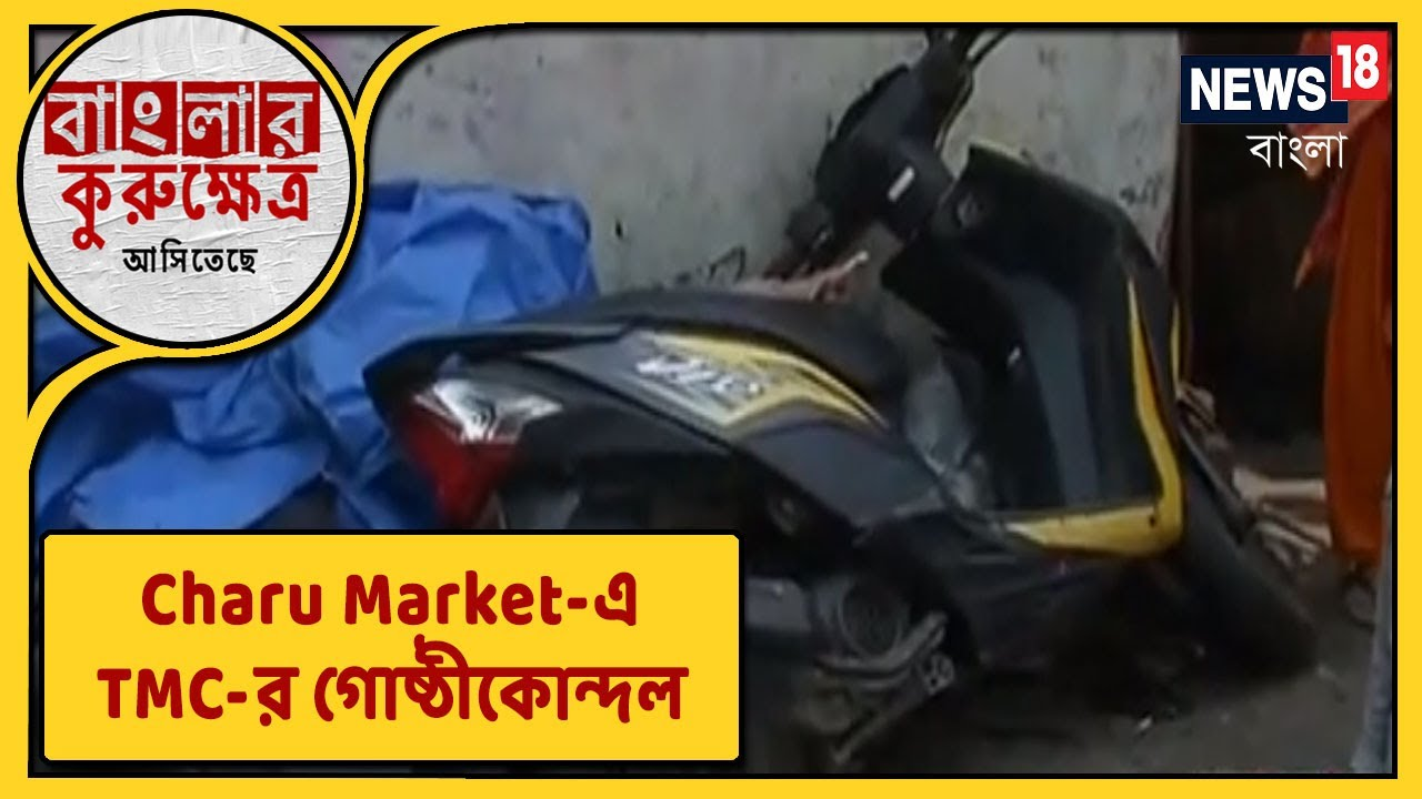 Promoting বিবাদের জেরে Charu Market-এ Trinamool-র 'গোষ্ঠীকোন্দল', গাড়ি, Bike ভাংচুরের অভিযোগ