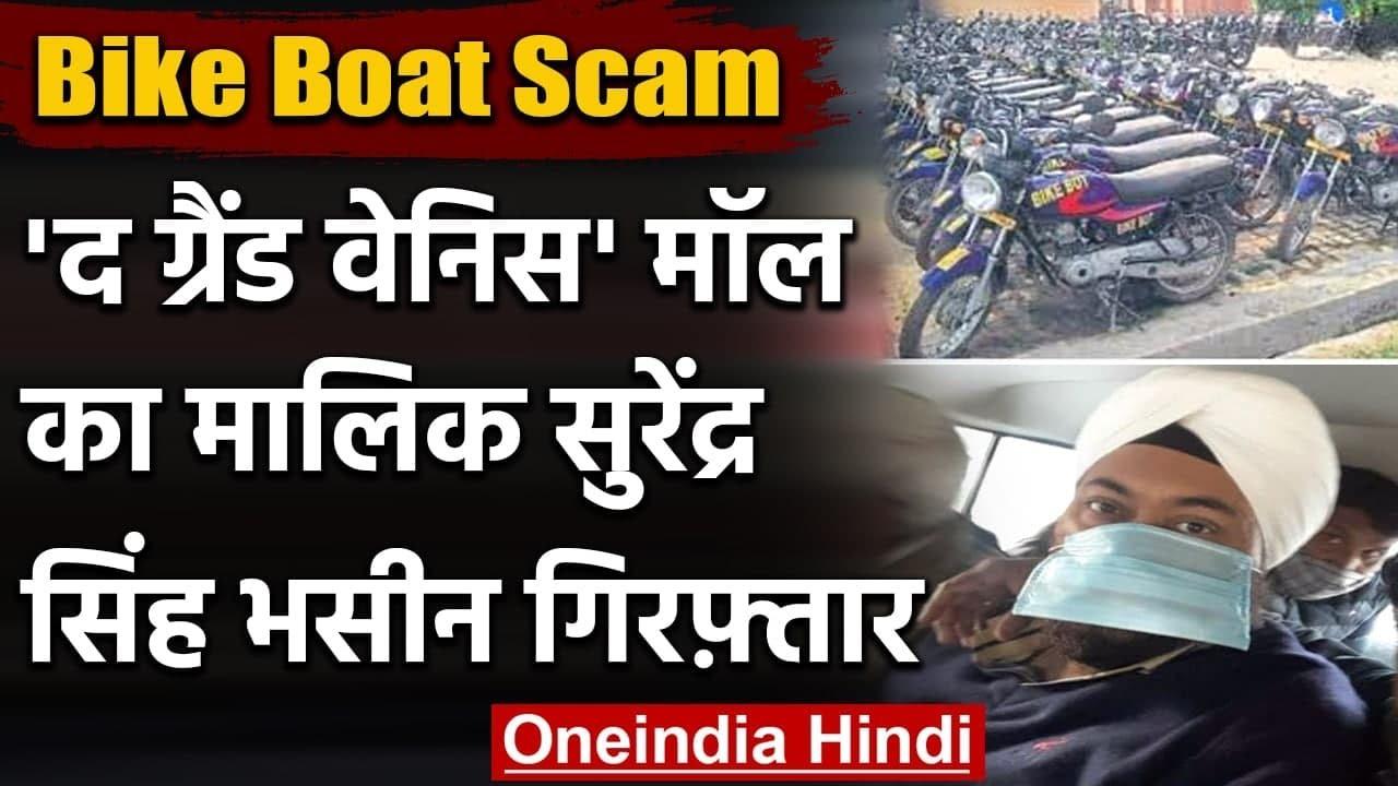 Bike Boat Scam: The Grand Venice Mall का मालिक Surendra Singh Bhasin गिरफ्तार | वनइंडिया हिंदी