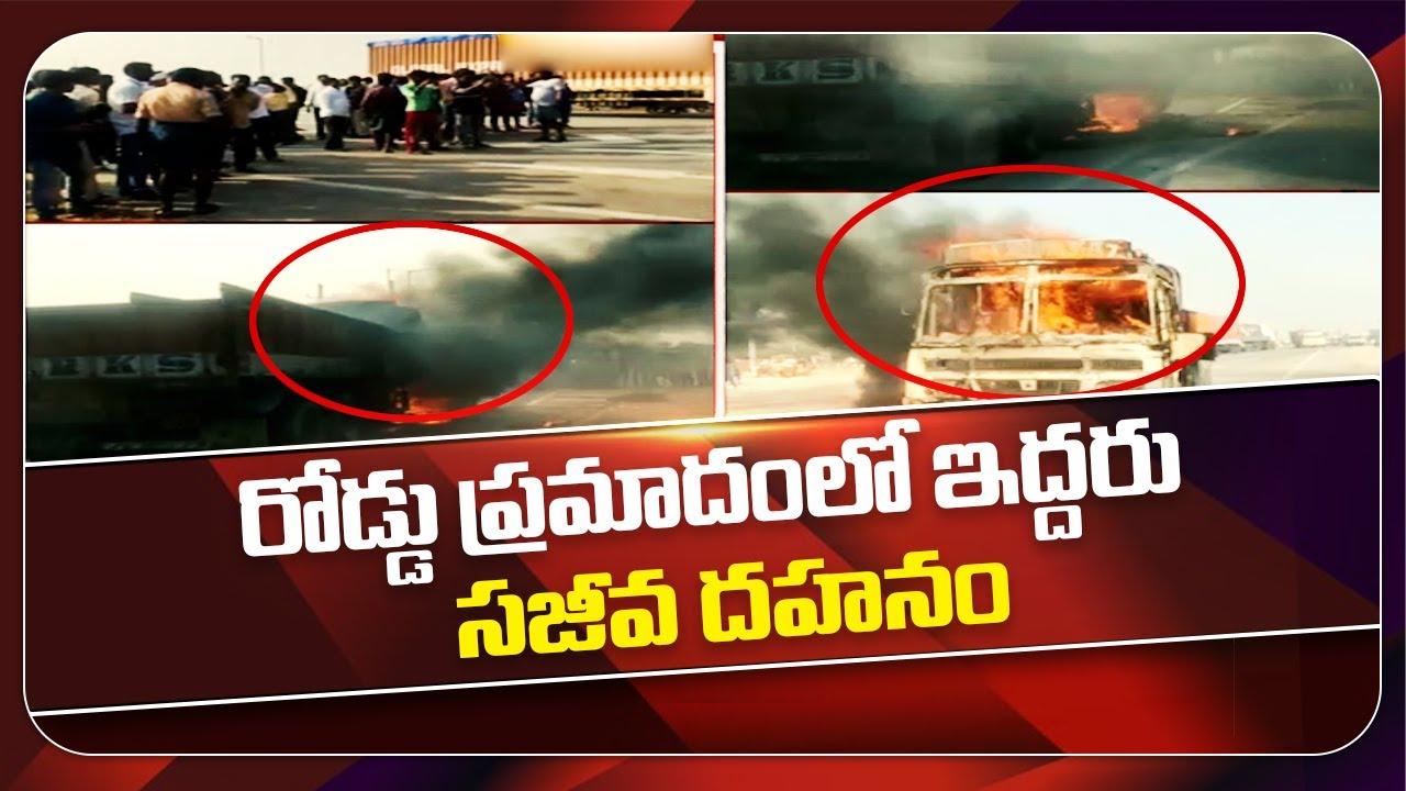 అనంతపురం: రోడ్డు ప్రమాదంలో ఇద్దరు సజీవ దహనం | Lorry & Bike Accident at Anantapur | Sakshi TV