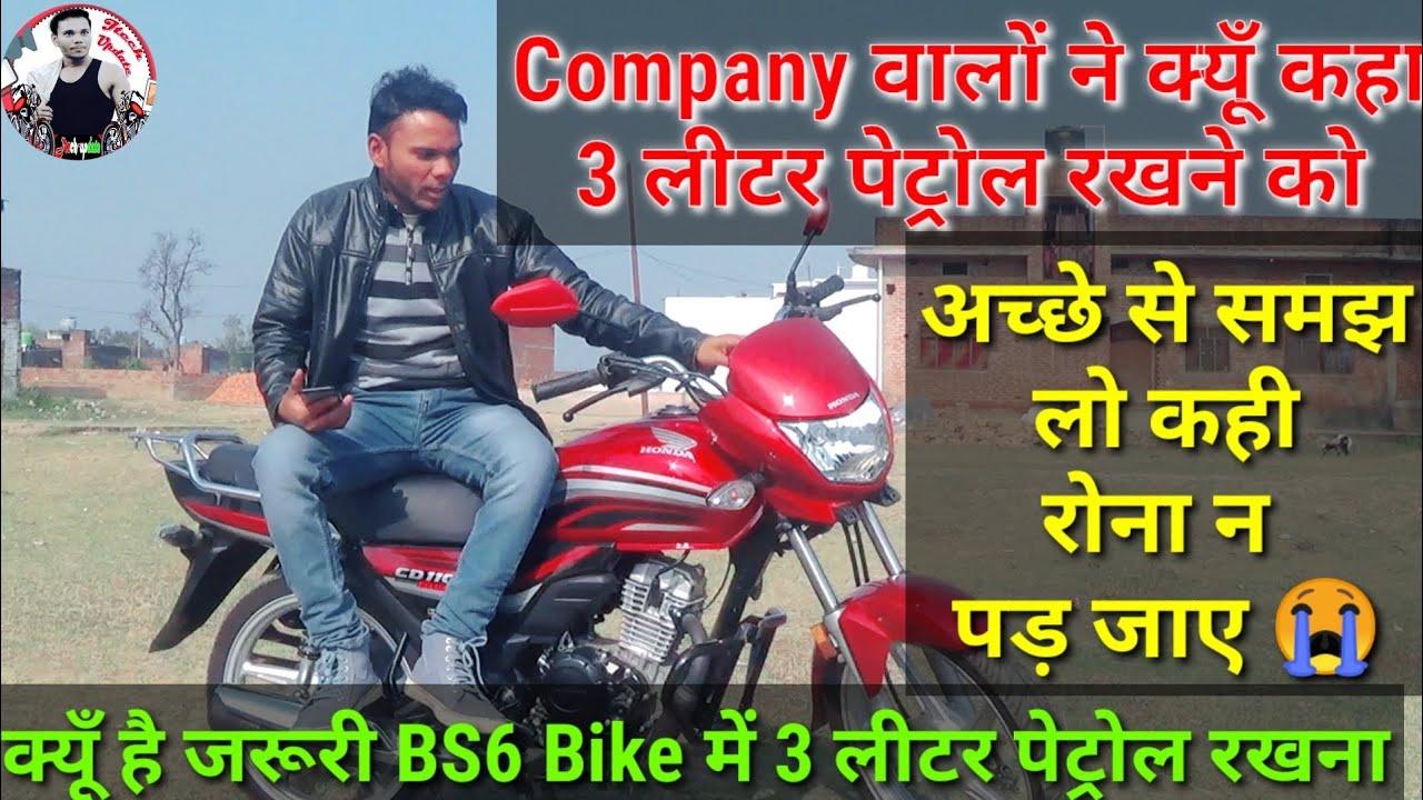 BS6 Bike या स्कूटर 🚳 में 3 लीटर पेट्रोल रखना क्यूँ है जरूरी? ⚠️ कम हुआ तो कितना नुकसान होगा?