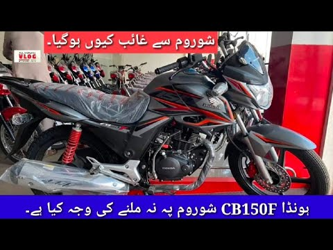 Honda cb150f sales chek | bike short in Showroom why