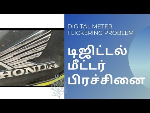 டிஜிட்டல் மீட்டர் பிரச்சினை | Honda livo Digital meter not working | Honda bike Wiring complient