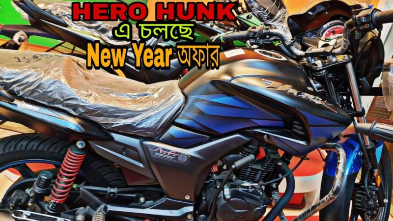 Bumper Happy New Year Offer On HERO HUNK BIKE (স্টক সীমিত)