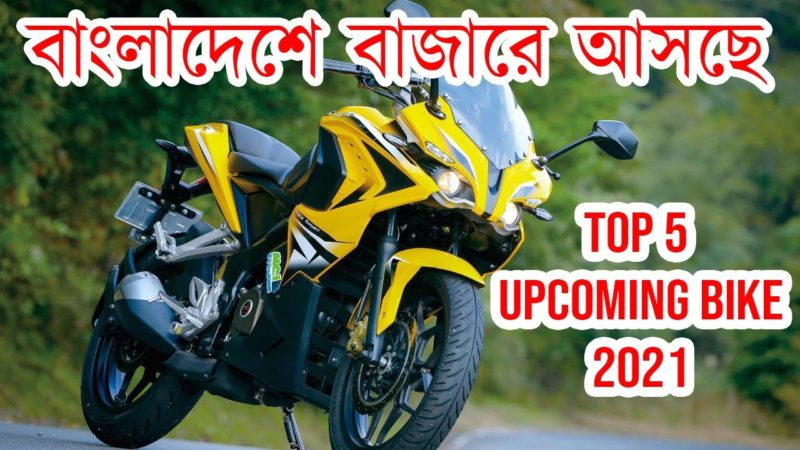 Top 5 Upcoming Bike in Bangladesh 2021 With Expected Price
